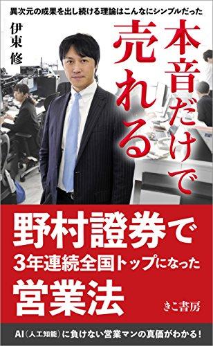Honne dakede ureru: nomurashouken de sannenrenzoku toppuni natta eigyouhou (Japanese Edition)