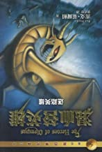 The Lost Hero (Heroes of Olympus, Book 1) (Chinese Edition) (Chinese and English Edition)