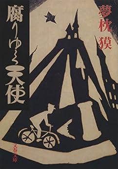 [夢枕 獏]の腐りゆく天使 (文春文庫)