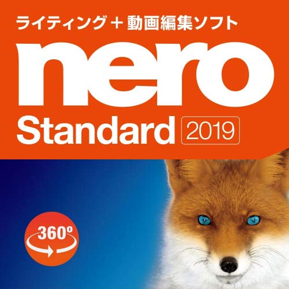 防腐剤器官緊急Nero Standard 2019 ダウンロード版