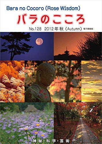 バラのこころ No.128: (Rose Wisdom) 2012年秋 電子書籍版 バラ十字会日本本部AMORC季刊誌の詳細を見る