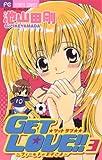 GET LOVE!!(3) (フラワーコミックス)
