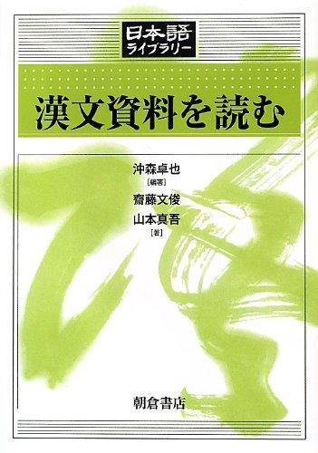 漢文資料を読む (日本語ライブラリー)の詳細を見る
