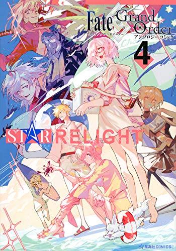 Fate/Grand Order アンソロジーコミック STAR RELIGHT(4) (星海社COMICS)