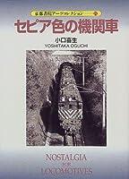 セピア色の機関車 (京都書院アーツコレクション 212 写真 13)