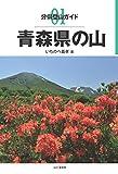 分県登山ガイド 01 青森県の山