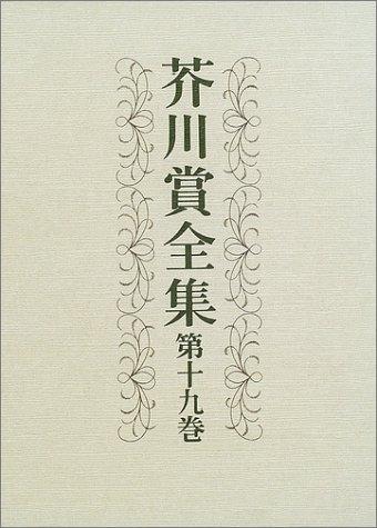 芥川賞全集 第十九巻