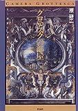 グロテスクの部屋―人工洞窟と書斎のアナロギア (叢書メラヴィリア)
