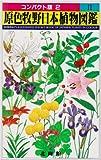 原色牧野日本植物図鑑〈2〉 (コンパクト版)