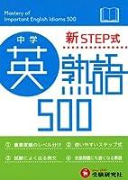 中学 英熟語500 ミニ版: 新STEP式