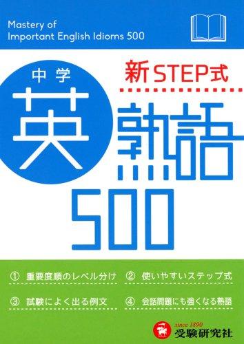 増進堂・受験研究社『中学 英熟語500 ミニ版』