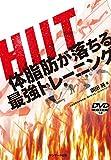 HIIT 体脂肪が落ちる最強トレーニング (DVD付)