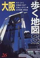 大阪 (歩く地図S)