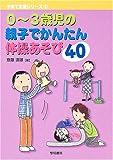 0~3歳児の親子でかんたん体操あそび40 (子育て支援シリーズ)