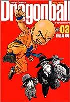 DRAGON BALL 完全版 3 (ジャンプコミックス)