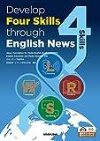ニュース英語で4技能を鍛える インプットからアウトプットへーDevelop Four Skills through English News