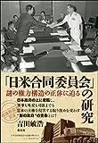「日米合同委員会」の研究:謎の権力構造の正体に迫る (「戦後再発見」双書5)