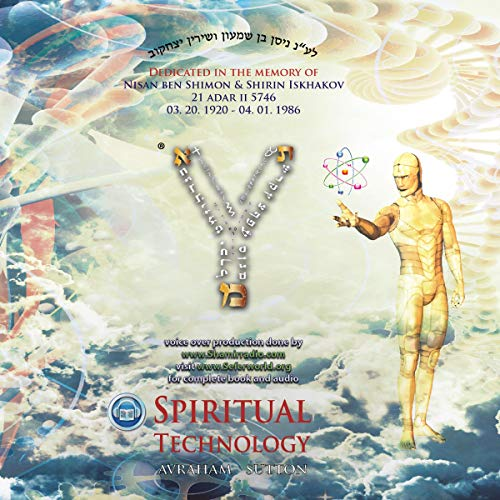 Spiritual Technology  By  cover art
