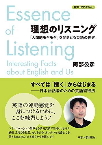 理想のリスニング: 「人間的モヤモヤ」を聞きとる英語の世界 / 阿部 公彦