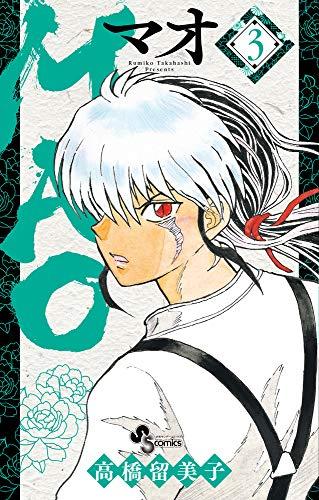 MAO (3) (少年サンデーコミックス)の拡大画像