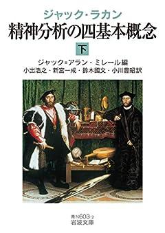 ジャック・ラカン 精神分析の四基本概念 ((下)) (岩波文庫 青 N 603-2)