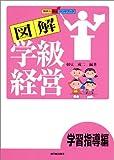 図解学級経営―学習指導編 (教師力向上ハンドブック)