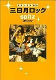 ギター弾き語り SPITZ 三日月ロック