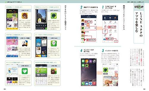 『48歳からのLINE入門 iPhone/Android対応』の6枚目の画像