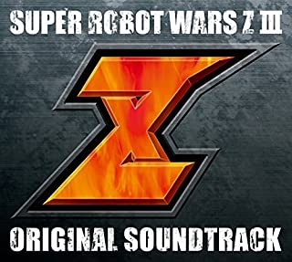 第3次スーパーロボット大戦Z 時獄篇&天獄篇 オリジナルサウンドトラック