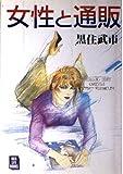 女性と通販 (IDEA LIFE BOOKS)