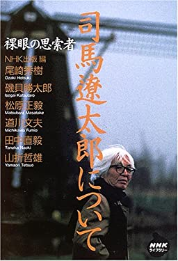 About Ryotaro Shiba - thinkers of naked eye (NHK library) (2006) ISBN: 4140842024 [Japanese Import]