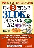 月々3万円台で3LDKを手に入れる方法