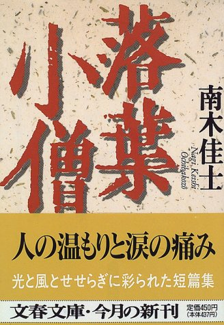 落葉小僧 (文春文庫)