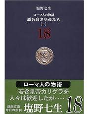 ローマ人の物語 (18) 悪名高き皇帝たち(2) (新潮文庫)