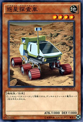 惑星探査車 ノーマル 遊戯王 機械竜叛乱 sr03-jp013