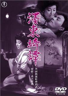 墨東綺譚 [DVD]