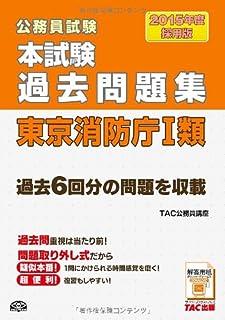 本試験過去問題集 東京消防庁1類 2015年度採用 (公務員試験)