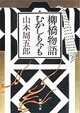 柳橋物語・むかしも今も (新潮文庫)