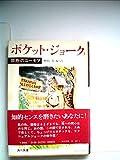 ポケット・ジョーク (1) 禁断のユーモア (角川文庫)