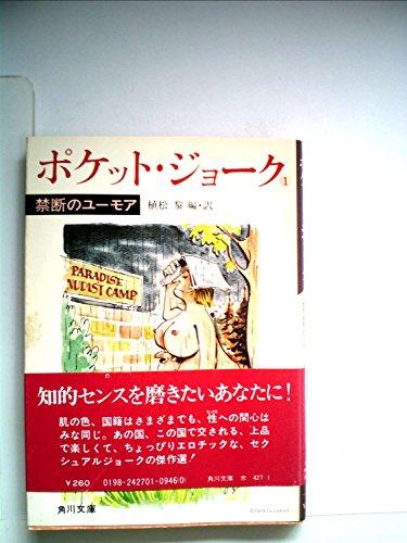 ポケット・ジョーク (1) 禁断のユーモア (角川文庫)の詳細を見る