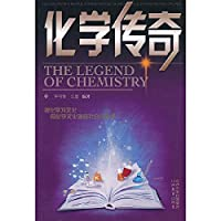 Legend of Chemistry (Chinese Edition)