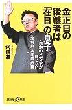 金正日(キムジョンイル)の後継者は「在日」の息子―日本のメディアが報じない北朝鮮「高度成長」論 (講談社プラスアルファ新書)