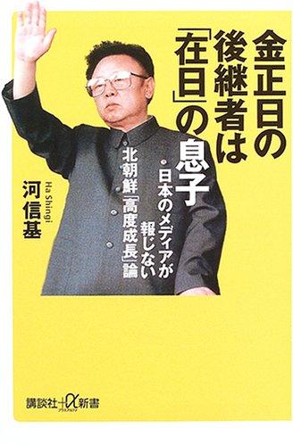 金正日(キムジョンイル)の後継者は「在日」の息子―日本のメディアが報じない北朝鮮「高度成長」論 (講談社プラスアルファ新書)の詳細を見る