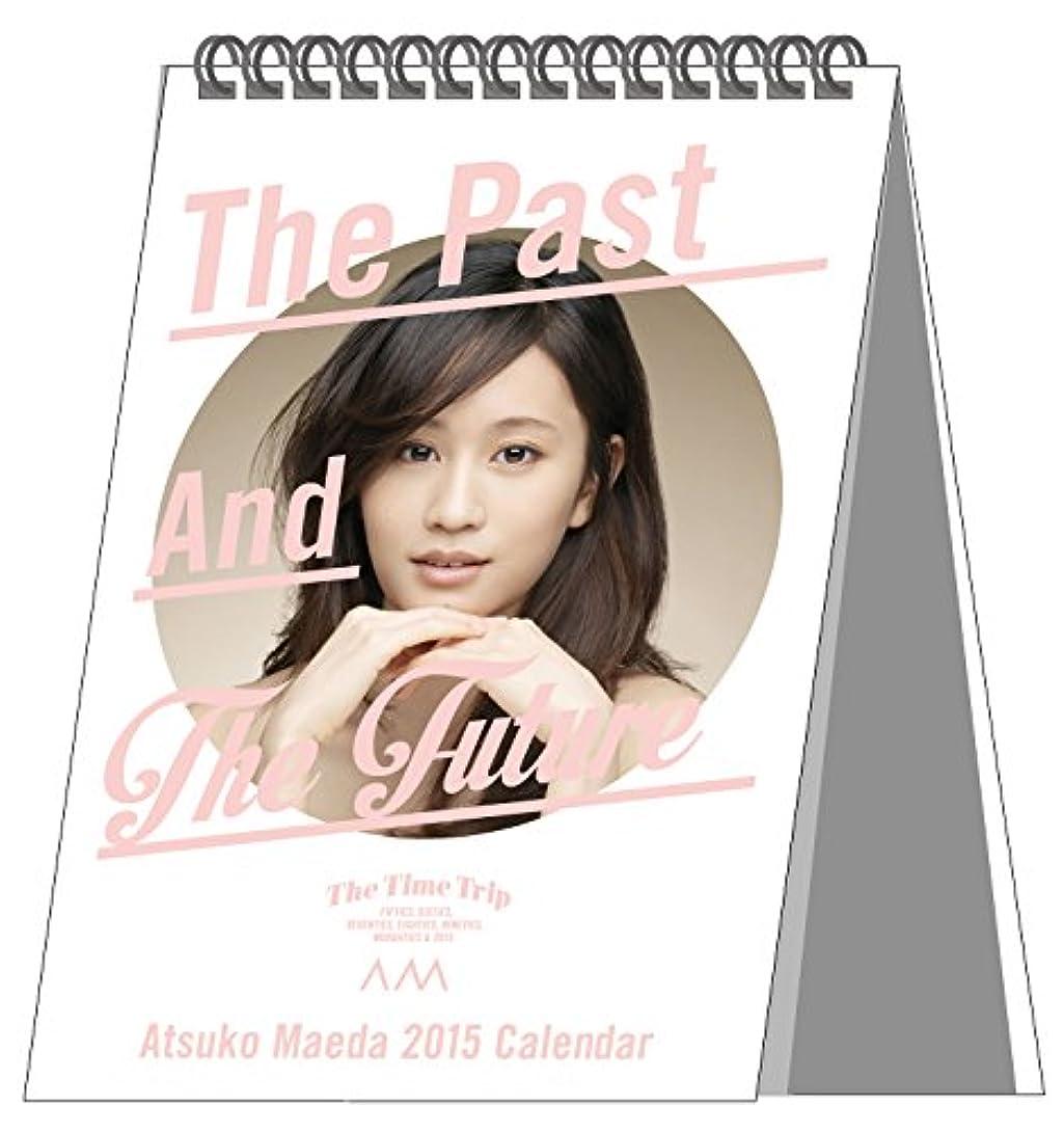 のヒープ前述の信者前田敦子 2015 カレンダー(卓上タイプ)