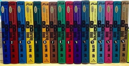 B・B(ビー・ビー) ワイド版 コミック 全16巻完結セット (少年サンデーコミックスワイド版)