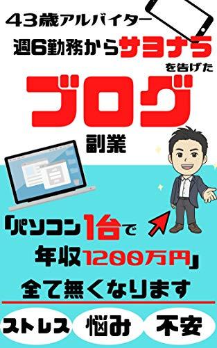 Youngju Sansai Arbiter Shurokukinmukara Sayonarawotsugeta Blog Fukugyo: PC Ichidai Denen Schwissen Nihyakumanen (Japanese Edition)