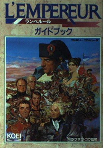 ランペルールガイドブック (歴史攻略シリーズ)