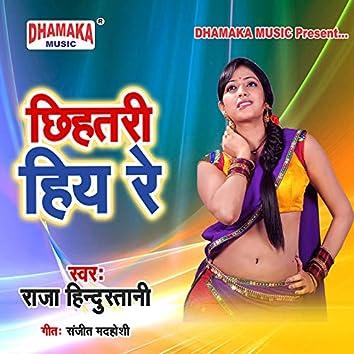 Chhihatari Hiya Re