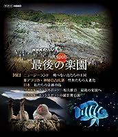 NHKスペシャル ホットスポット 最後の楽園 Blu-ray-DISC 2 [Blu-ray]