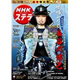 NHKウイークリーステラ 2021年 1/8・1/15合併号
